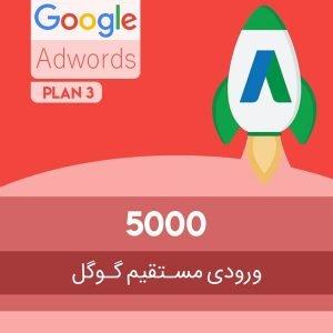5000 ورودی مستقیم گوگل - گوگل ADwords