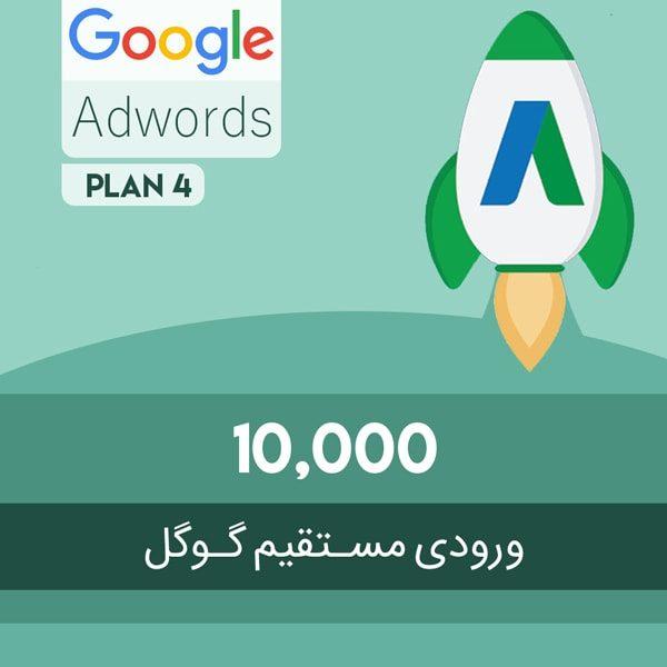 10000 ورودی مستقیم گوگل - گوگل ADwords