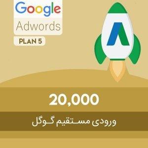 20000 ورودی مستقیم گوگل - گوگل ADwords