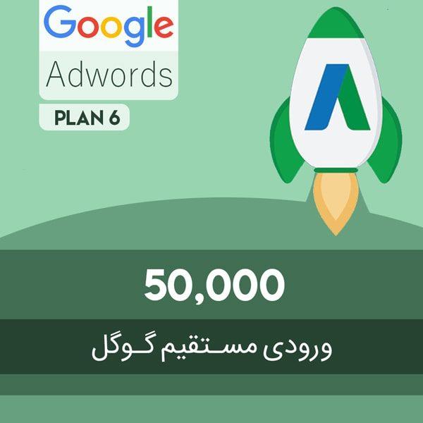 50000 ورودی مستقیم گوگل - گوگل ADwords