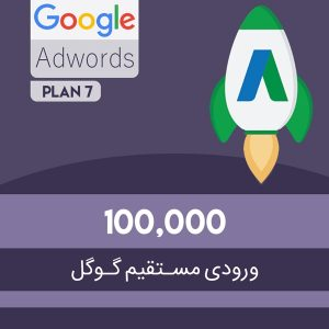 100000 ورودی مستقیم گوگل - گوگل ADwords
