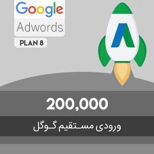 200000 ورودی مستقیم گوگل - گوگل ADwords