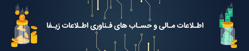 شماره حساب های فناوری اطلاعات زیفا