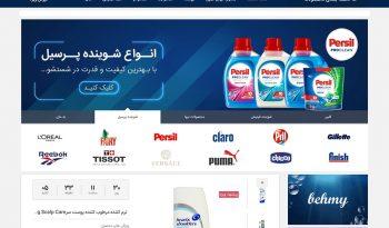 طراحی وبسایت فروشگاه اینترنتی بهمای