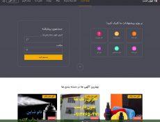 طراحی وبسایت جدید تهران کسب