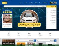 طراحی وبسایت فروشگاهی بازار کالا