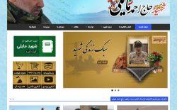 طراحی وبسایت سردار شهید حاج احمد مایلی
