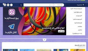 طراحی فروشگاه اینترنتی نقش نقاشی