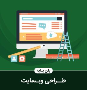 طراحی وبسایت پلن پایه