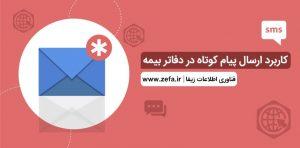 کاربرد پنل های پیام کوتاه در دفاتر بیمه