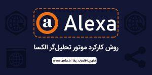 موتور تحلیل گر الکسا ( Alexa ) چیست؟