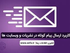 کاربرد پنل پیام کوتاه در نشریات و وبسایت ها