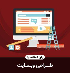 طراحی وبسایت پلن استاندارد