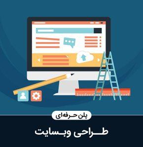 طراحی وبسایت پلن حرفه ای