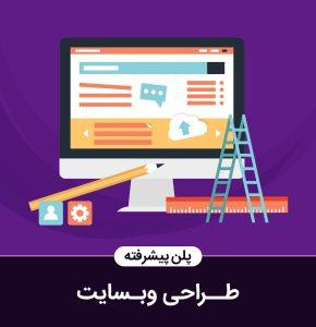 طراحی وبسایت پلن پیشرفته