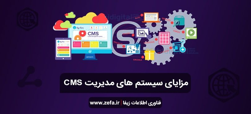مزایای سیستم های مدیریت محتوا ( CMS )