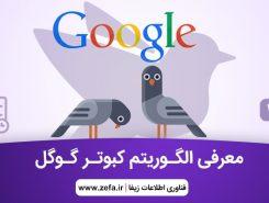 معرفی الگوریتم کبوتر گوگل