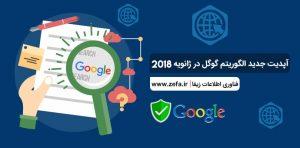 آپدیت مهم الگوریتم گوگل در ژانویه 2018