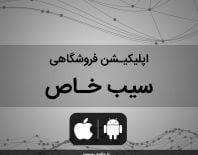طراحی اپلیکیشن فروشگاه اینترنتی سیب خاص