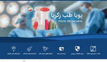 طراحی وبسایت شرکت پویا طب زکریا