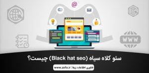 سئو کلاه سیاه Black hat SEO چیست؟