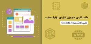 نکات کلیدی سئو برای افزایش ترافیک وبسایت