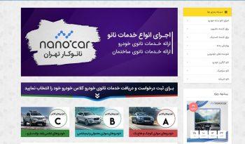 طراحی وبسایت نانوکار تهران