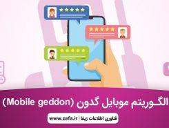 معرفی الگوریتم Mobile geddon گوگل