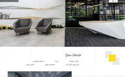 طراحی وبسایت شرکتی سازا دیزاین