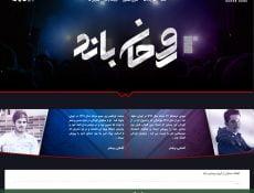 طراحی وبسایت روحان باند