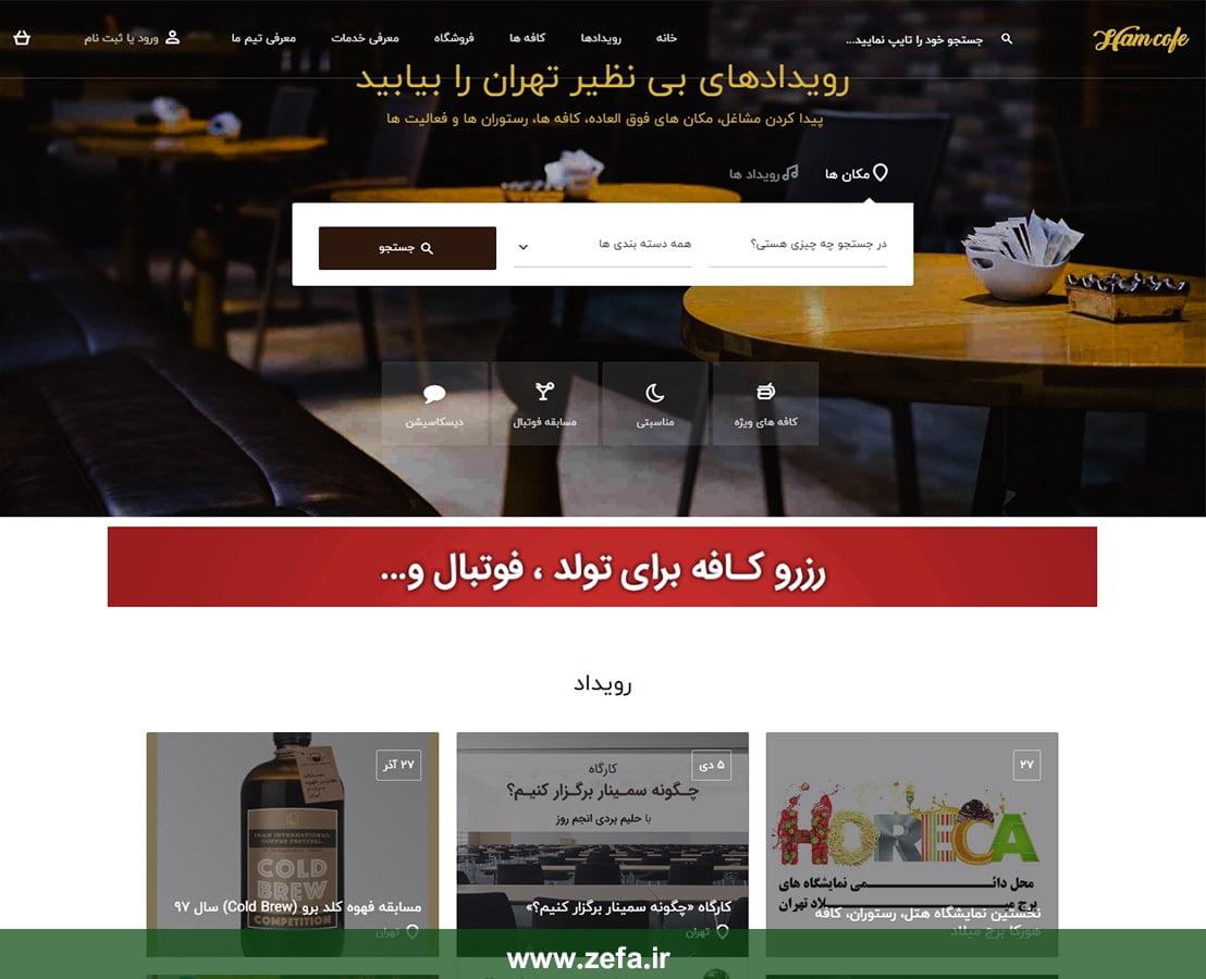 طراحی وبسایت رویداد و آگهی هم کافه