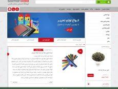 طراحی فروشگاه اینترنتی سلمان کالا