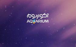 طراحی وبسایت شرکتی آکواریوم