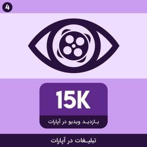 15K افزایش بازدید ویدئوی شما در آپارات