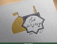 طراحی لوگوی کاروان علی بن موسی الرضا علیه السلام