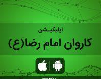 طراحی اپلیکیشن کاروان خیریه امام رضا علیه السلام