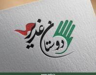 طراحی لوگوی مجموعه دوستان غدیر