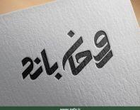 طراحی لوگوی روحان باند