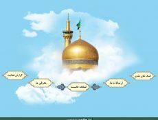 طراحی وبسایت کاروان خیریه امام رضا علیه السلام