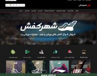 طراحی وبسایت و فروشگاه اینترنتی شهر کفش