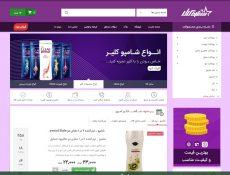 طراحی فروشگاه اینترنتی ستاره کالا