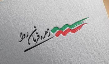 طراحی لوگوی شخصی دکتر زهره فرمان روا