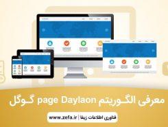 معرفی الگوریتم payday loan گوگل