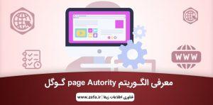 معرفی الگوریتم Page Authority گوگل