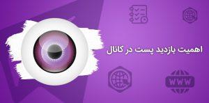 اهمیت بازدید پست ها در کانال تلگرامی