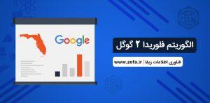 معرفی الگوریتم فلوریدا 2 گوگل