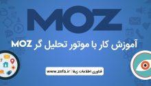 آشنایی با موتور تحلیل گر موز MOZ