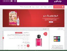 طراحی فروشگاه اینترنتی روبلون