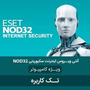 اینترنت سکیوریتی ESET - تک کاربره