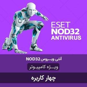 آنتی ویروس ESET نود 32 - چهار کاربره